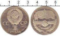 Изображение Монеты СССР 1 рубль 1981 Медно-никель Proof