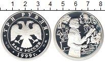 Изображение Монеты  3 рубля 1999 Серебро Proof-