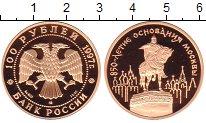 Изображение Монеты Россия 100 рублей 1997 Золото Proof 850 - летие  основан