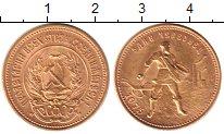Изображение Монеты РСФСР 1 червонец 1975 Золото UNC