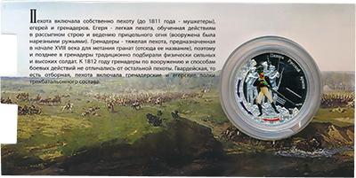 Изображение Подарочные монеты Ниуэ Пехота Русской армии 2012 Серебро Proof `1-доллароваям