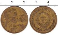 Изображение Барахолка Югославия 20 динар 1975 Медь XF
