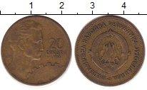 Изображение Дешевые монеты Югославия 20 динар 1953 Медь XF-