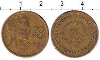 Изображение Барахолка Югославия 20 динар 1963 Медь XF