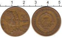 Изображение Барахолка Югославия 50 динар 1962 Медь XF