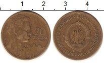 Изображение Барахолка Югославия 20 динар 1958 Латунь XF