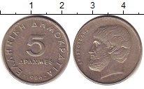 Изображение Барахолка Греция 5 драхм 1980 Медно-никель XF