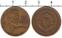 Изображение Барахолка Югославия 20 динар 1955 Латунь XF