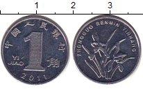 Изображение Дешевые монеты Китай 1 юань 2011 Алюминий XF