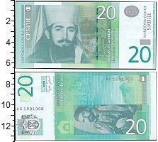 Изображение Боны Сербия 20 динар 0  XF