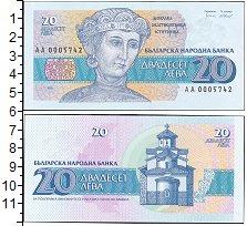 Изображение Боны Болгария 20 лев 1991  UNC-