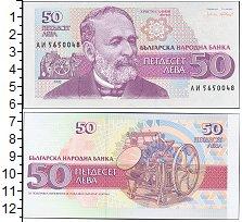 Изображение Банкноты Болгария 50 лев 1992  UNC <br>Портрет издателя