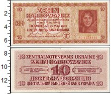 Изображение Банкноты Украина 10 карбованцев 1942  XF Оккупация