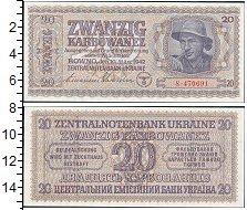 Изображение Банкноты Украина 20 карбованцев 1942  XF Оккупационные