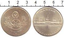 Изображение Монеты Венгрия 25 форинтов 1956 Серебро UNC
