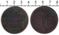 Изображение Монеты 1825 – 1855 Николай I 3 копейки 1842 Медь XF-