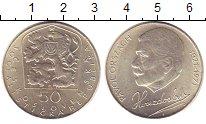 Изображение Монеты Чехословакия 50 крон 1971 Серебро UNC- Павол  Оржаг.
