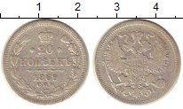 Изображение Монеты 1855 – 1881 Александр II 20 копеек 1869 Серебро XF СПБ  HI