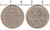 Изображение Монеты Россия 1855 – 1881 Александр II 20 копеек 1863 Серебро XF