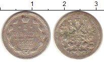 Изображение Монеты 1894 – 1917 Николай II 5 копеек 1905 Серебро XF
