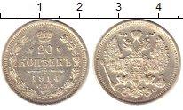 Изображение Монеты 1894 – 1917 Николай II 20 копеек 1914 Серебро XF СПБ  ВС