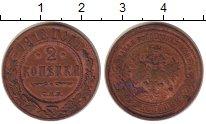 Изображение Монеты 1894 – 1917 Николай II 2 копейки 1913 Медь XF СПБ