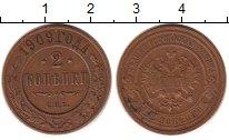 Изображение Монеты 1894 – 1917 Николай II 2 копейки 1909 Медь XF