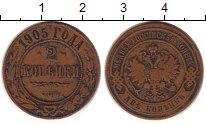 Изображение Монеты 1894 – 1917 Николай II 2 копейки 1905 Медь XF