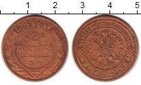 Изображение Монеты 1855 – 1881 Александр II 2 копейки 1869 Медь XF