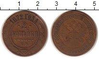 Изображение Монеты 1855 – 1881 Александр II 2 копейки 1872 Медь XF