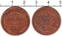 Изображение Монеты 1855 – 1881 Александр II 2 копейки 1870 Медь XF ЕМ