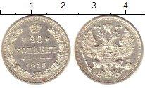 Изображение Монеты 1894 – 1917 Николай II 20 копеек 1915 Серебро XF