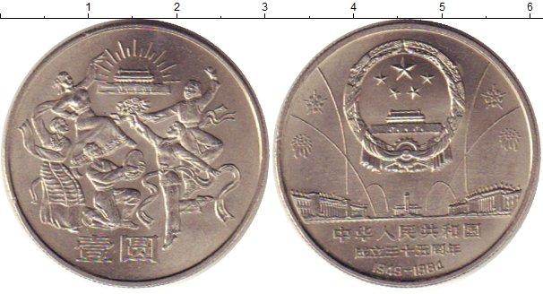 Картинка Монеты Китай 1 юань Медно-никель 1984