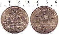 Изображение Монеты Китай 1 юань 1987 Медно-никель XF
