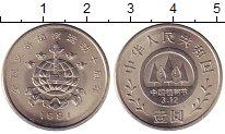 Изображение Монеты Китай 1 юань 1991 Медно-никель XF Фестиваль.
