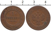 Изображение Монеты 1894 – 1917 Николай II 1 копейка 1903 Медь XF