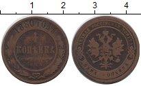 Изображение Монеты 1855 – 1881 Александр II 1 копейка 1880 Медь VF