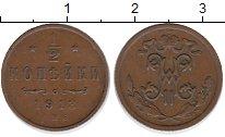 Изображение Монеты 1894 – 1917 Николай II 1/2 копейки 1913 Медь XF
