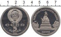 Изображение Монеты СССР 5 рублей 1988 Медно-никель UNC- `Новгород. Памятник
