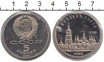 Изображение Монеты СССР 5 рублей 1988 Медно-никель UNC- Софийский собор в Ки