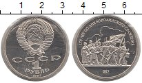 Изображение Монеты СССР 1 рубль 1987 Медно-никель UNC- 175 лет Бородинскому
