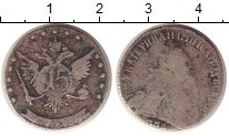 Изображение Монеты 1762 – 1796 Екатерина II 15 копеек 1764 Серебро VF
