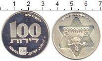 Изображение Монеты Израиль 100 лир 1979 Серебро UNC-
