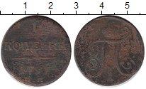 Изображение Монеты 1796 – 1801 Павел I 1 копейка 1797 Медь VF