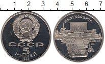 Изображение Монеты СССР 5 рублей 1990 Медно-никель Proof
