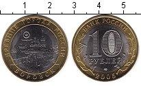 Изображение Мелочь Россия 10 рублей 2005 Биметалл XF