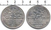 Изображение Монеты Чехословакия 50 крон 1979 Серебро XF