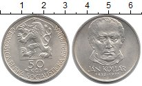 Изображение Монеты Чехия Чехословакия 50 крон 1977 Серебро XF