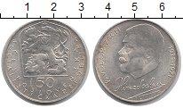 Изображение Монеты Чехословакия 50 крон 1971 Серебро XF Выдающиеся личности: