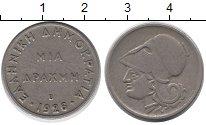 Изображение Монеты Греция 1 драхма 1930 Медно-никель XF